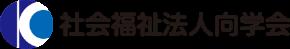 あさひ保育園・乳児園